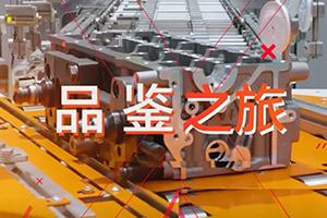 彰显中国高端制造实力 欧康动力工厂品鉴之旅活动将举办
