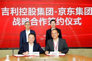 京东集团与吉利控股集团达成战略合作