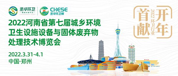 河南省第七届城乡环境卫生设施设备与固体废弃物处理技术博览会将于明年3月举办